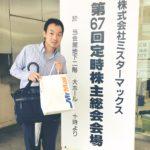 ミスターマックスの株主総会に行ってきた!平野社長が水谷豊さんに似すぎで惚れたわw