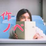 【名作】何度も読み返したくなるライトノベル5選【おすすめ】